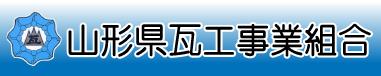 山形県瓦工事業組合