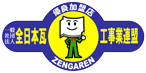 全日本瓦工事業連盟